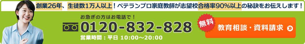 資料請求はこちら0120-832-828資料請求は、無料です。無料教育相談も随時お受けおります。