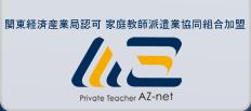 Az-netノウハウ 関東経済産業局認可 家庭教師派遣協同組合加盟